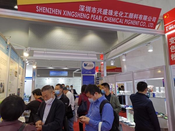 2020年广州国际油墨涂料展-兴盛珠光