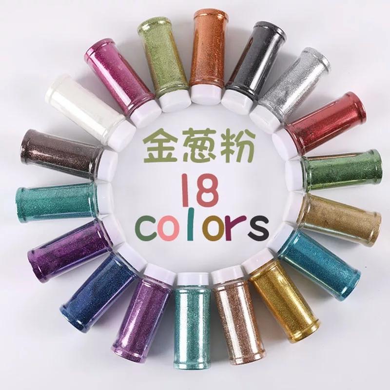 18色创意DIY金葱粉闪粉