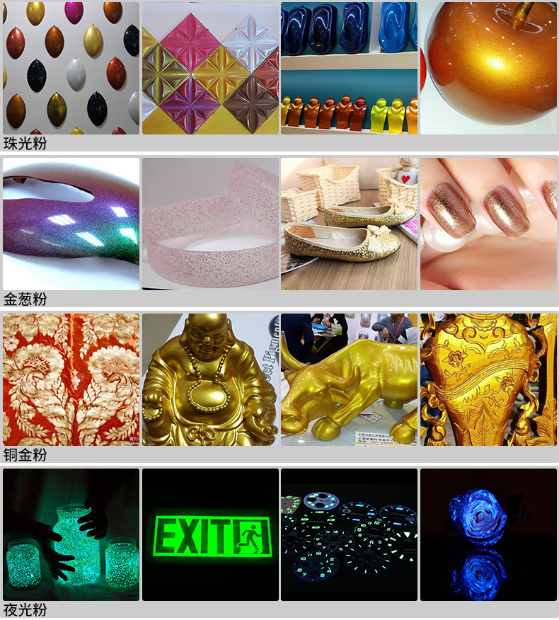 DIY珠光粉