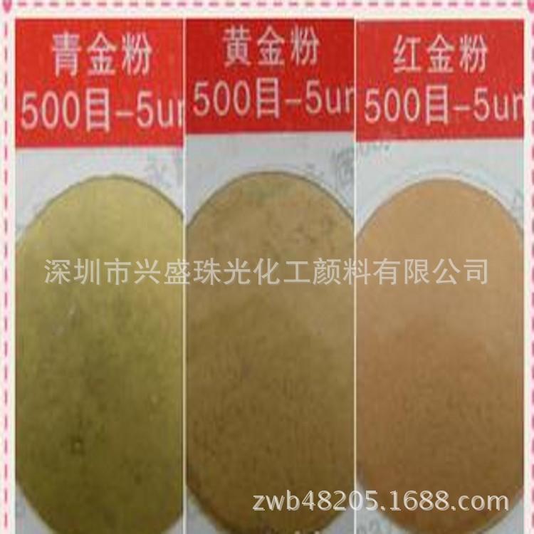 涂料铜金粉