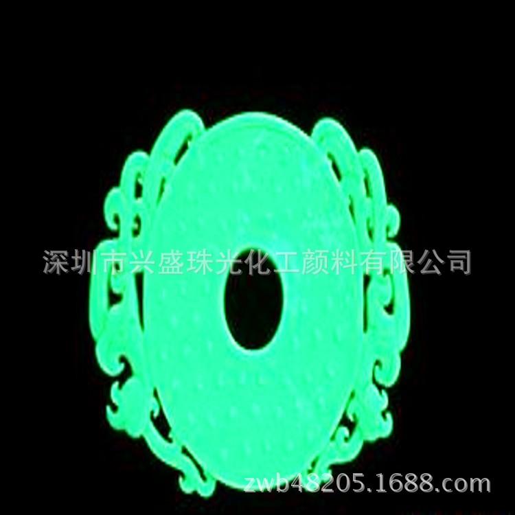 PVC夜光粉